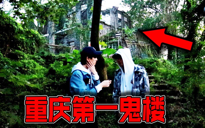 深夜探访重庆第一鬼楼!!