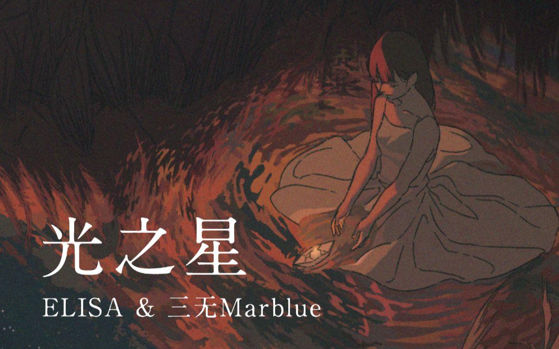 ELISA〈光之星 feat. 三无Marblue〉 (光の星 Chinese Short ver.)
