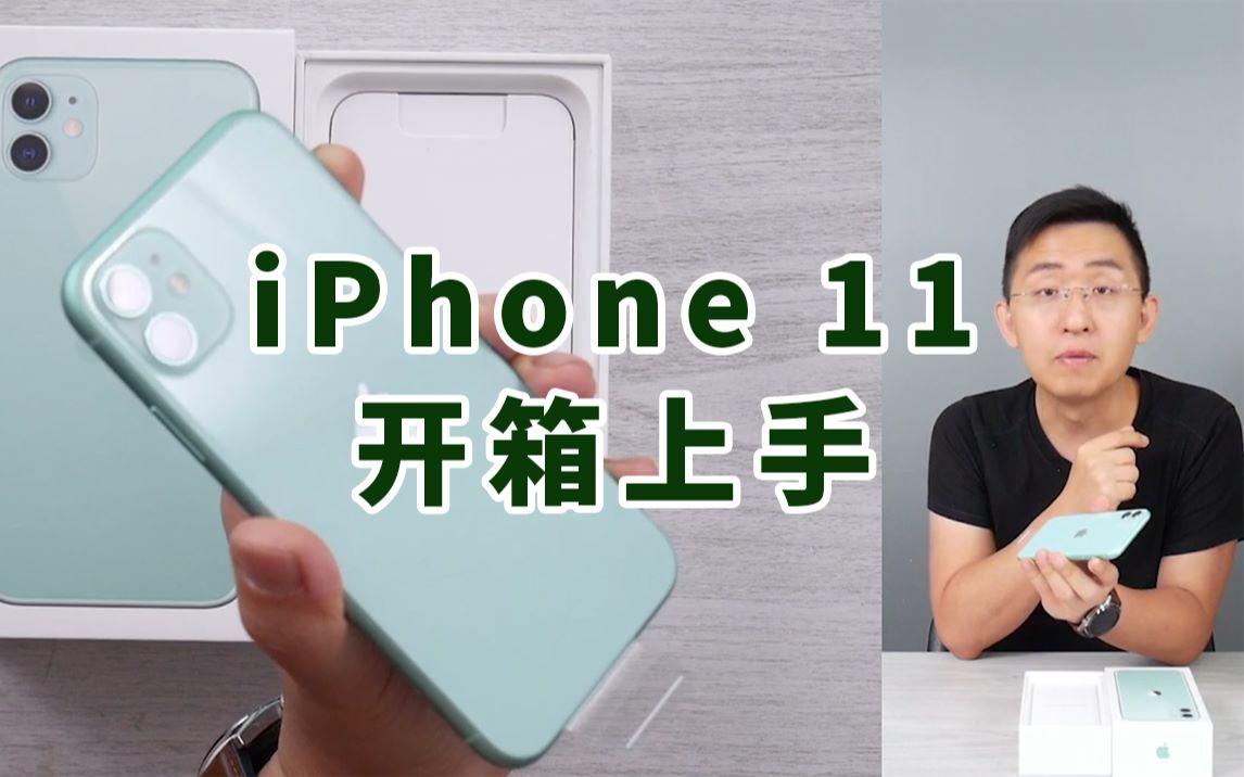 「科技美学直播」国行零售版iPhone11信号如何?绿色高颜值对比十大安卓新机