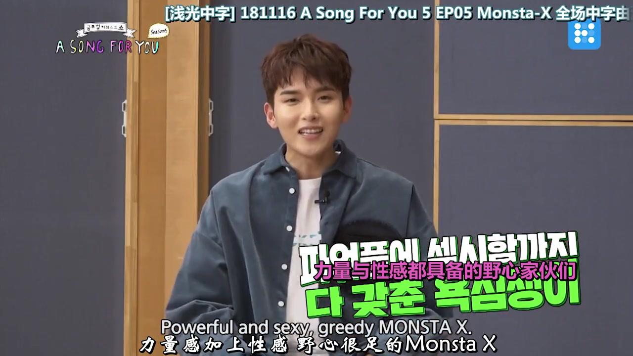 【浅光中字】181116 A Song For You第五季 EP.05 Monsta-X