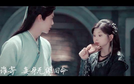【鹿晗x林思意 陈长生x小黑龙】御龙吟_电视剧相关_剧