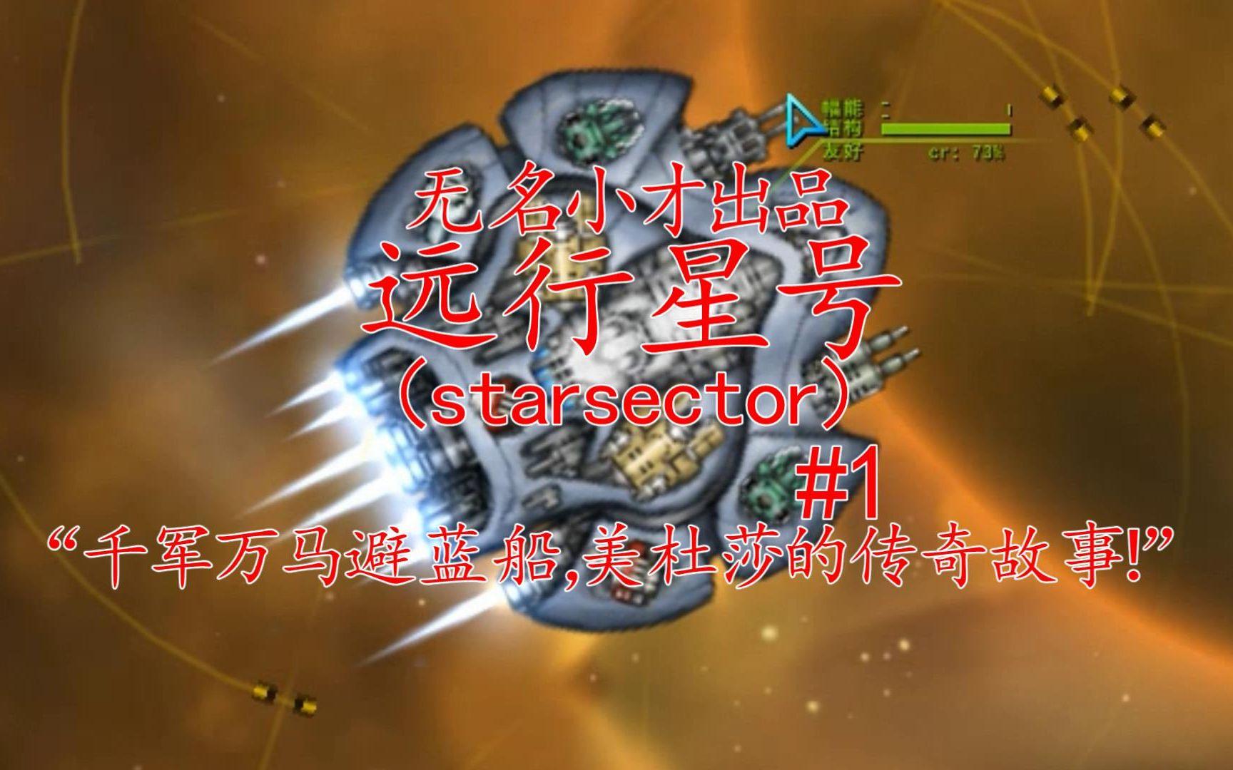 【无名小才在此】远行星号#1|千军万马避蓝船,美杜莎的传奇故事!(starsector)