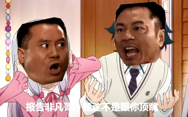 梁非凡_【误解向】埃罗芒阿老师:我的妹妹是梁非凡!
