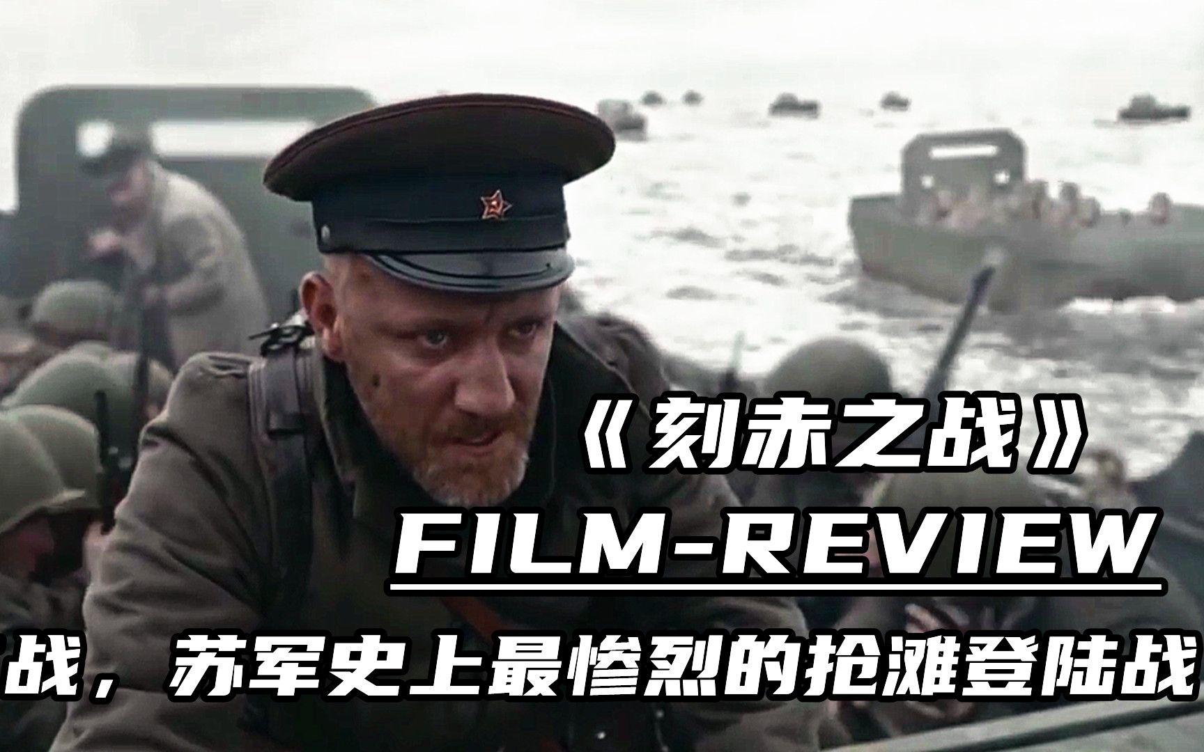 二战片,苏军史上第一次抢滩登陆战,用人海战术堆积的掩体,惨烈