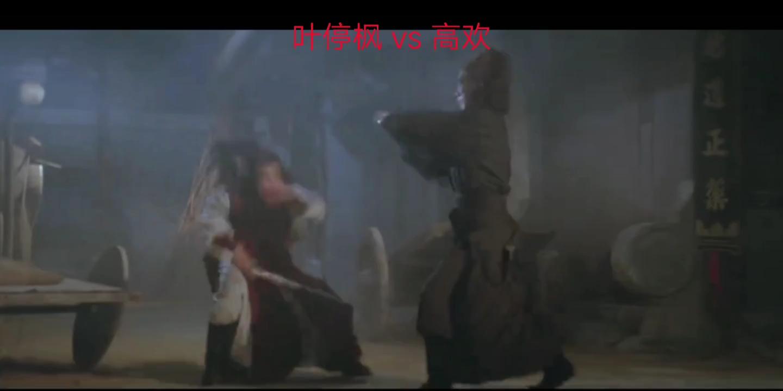 《血鹦鹉》叶停枫vs高欢