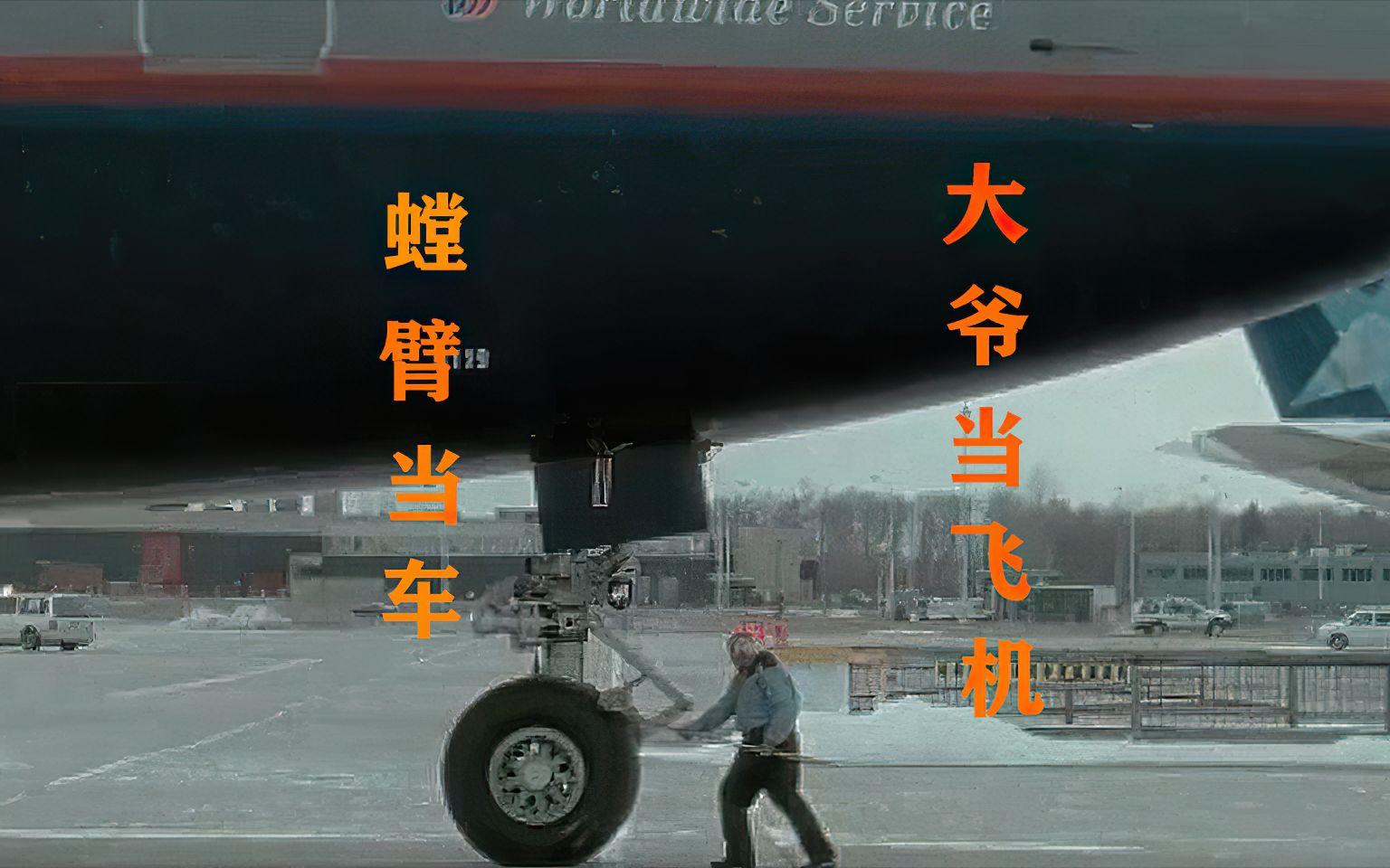 刚下飞机国家就没了!身无分文,语言不通,却成了机场英雄!