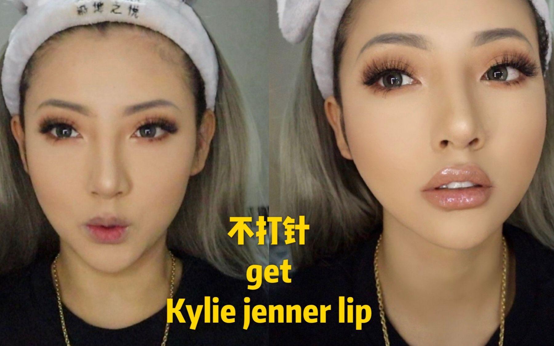 【小丽】化妆丰唇大法 不打玻尿酸 也可以get金小妹饱满性感水润嘟嘟唇~