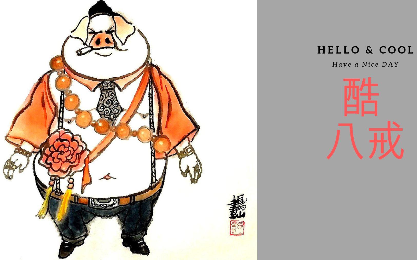 猪年画猪-卡通漫画猪八戒图片
