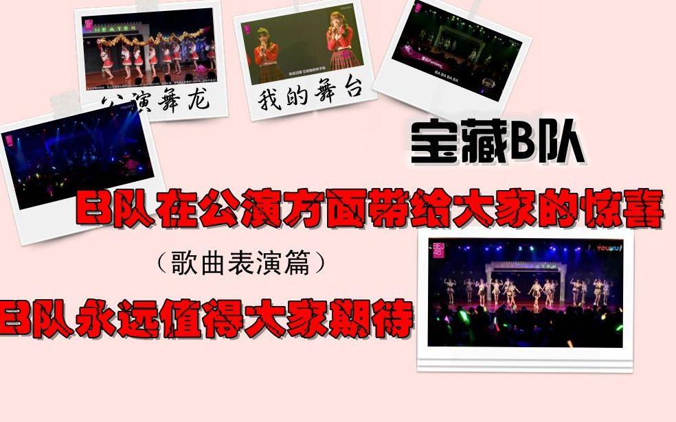 【BEJ48】B队在公演上带给大家的惊喜,极其用心的B队(歌舞表演篇)
