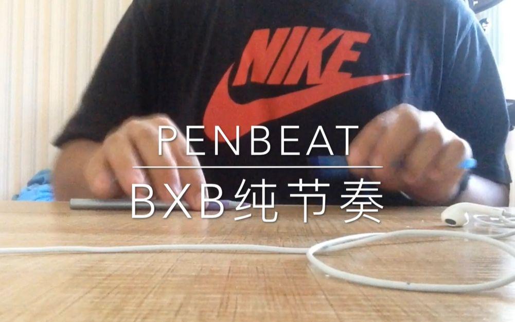 penbeat bxb纯节奏_演奏