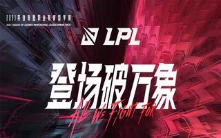 《LOL》2021LPL春季赛TESvsLGD精彩集锦(视频)