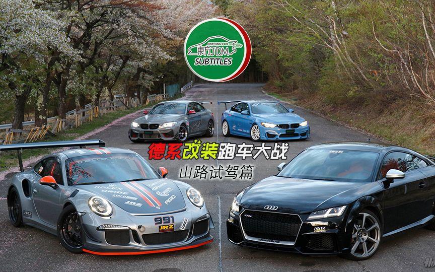 【东方JDM熟肉】山路最强传说之德系改装车试驾篇:BMW M2 vs M4 vs 911GT3 RS vs TT RS