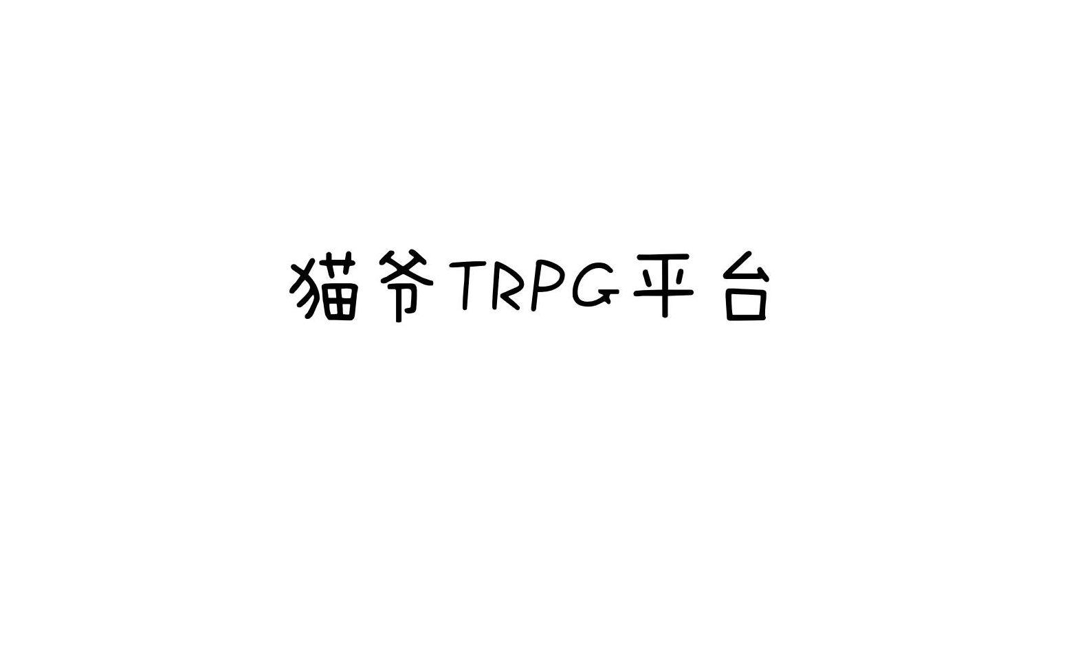 COC/TRPG跑团平台-猫爷TRPG平台上线啦!