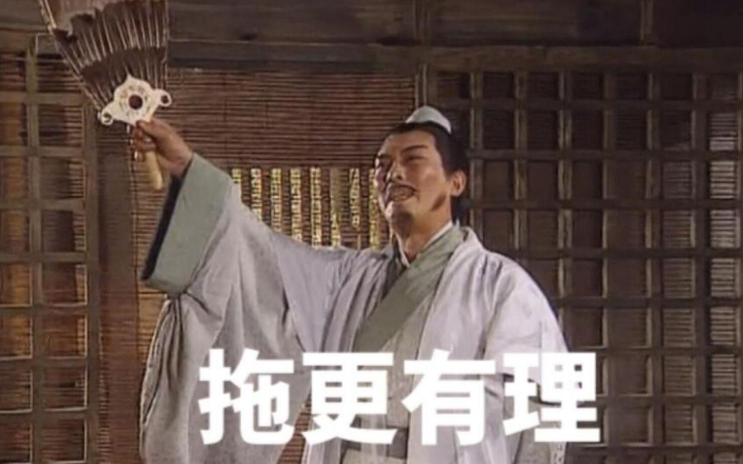 【诸葛vs刘备】没有拖更,不算UP主