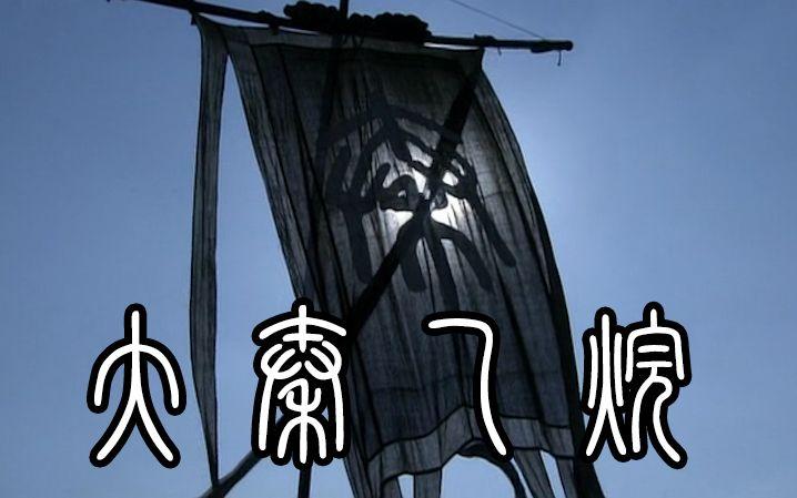 【大秦嘴炮帝国(一)】强秦序曲·商鞅变法(上)