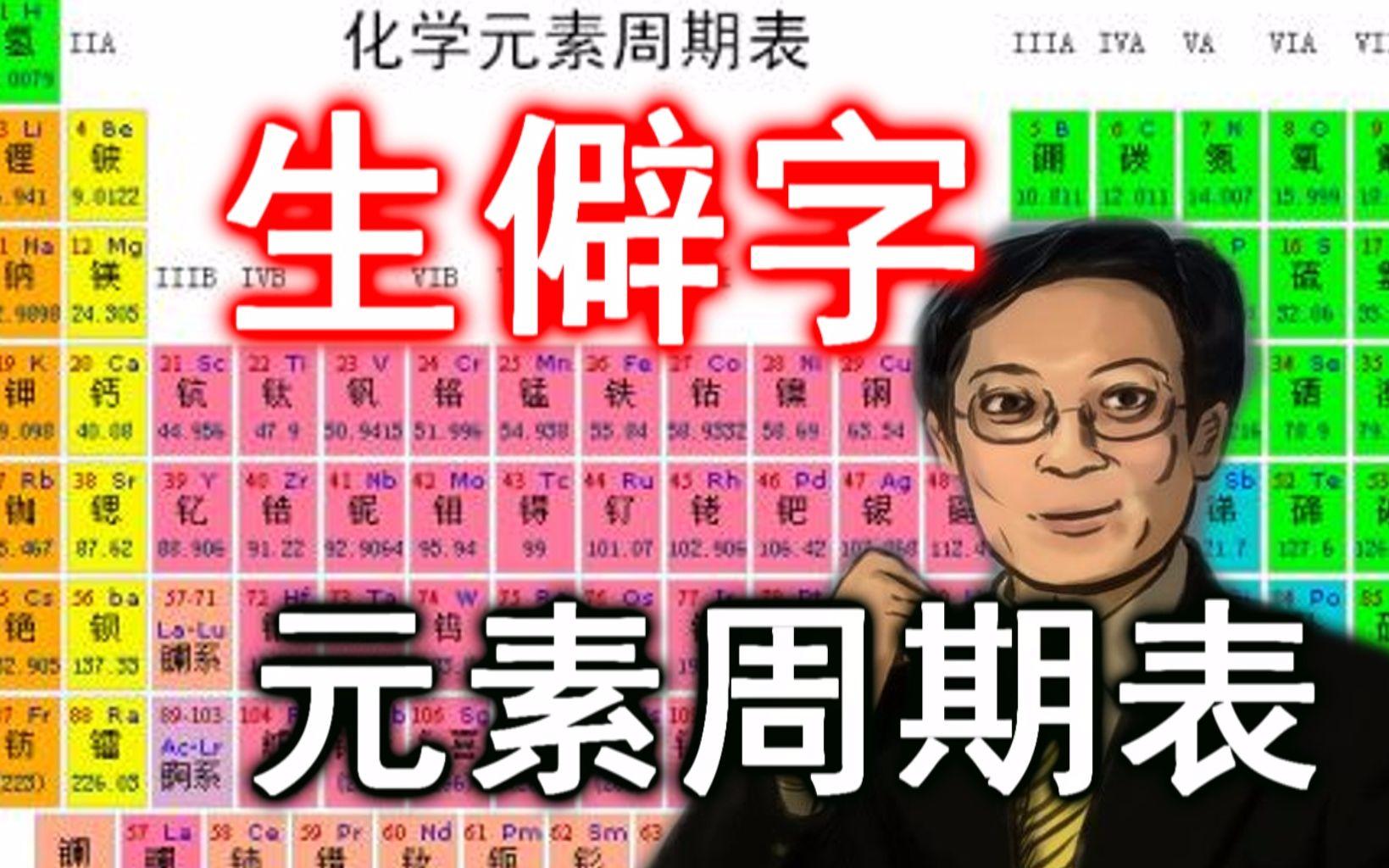 【生僻字】元素周期表
