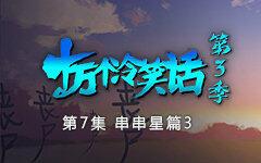 【有妖气】十万个冷笑话 第3季 07 串串星篇3
