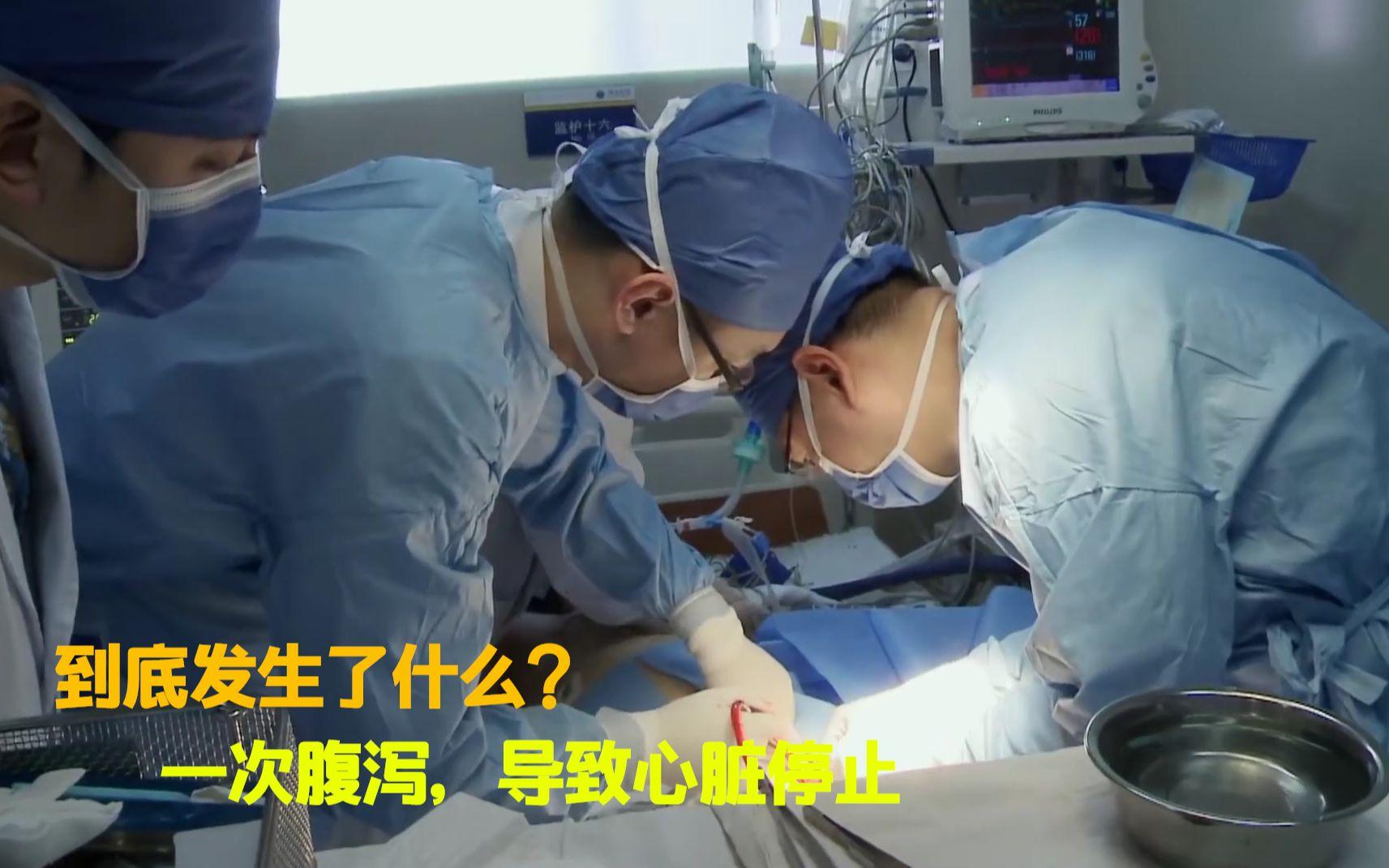 腹泻导致心脏停跳,最终丢掉性命,病人到底遭遇了什么?纪录片