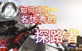 【闻香识】《Apex》玩好探路者的一些技巧!恐怖机器人养成指南