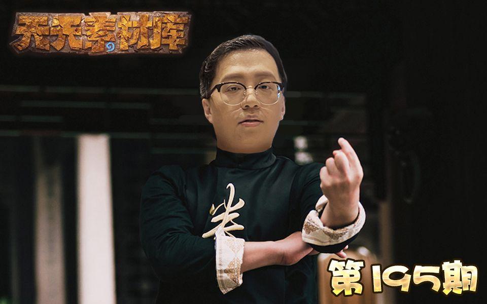 炉石传说:【天天素材库】 第195期