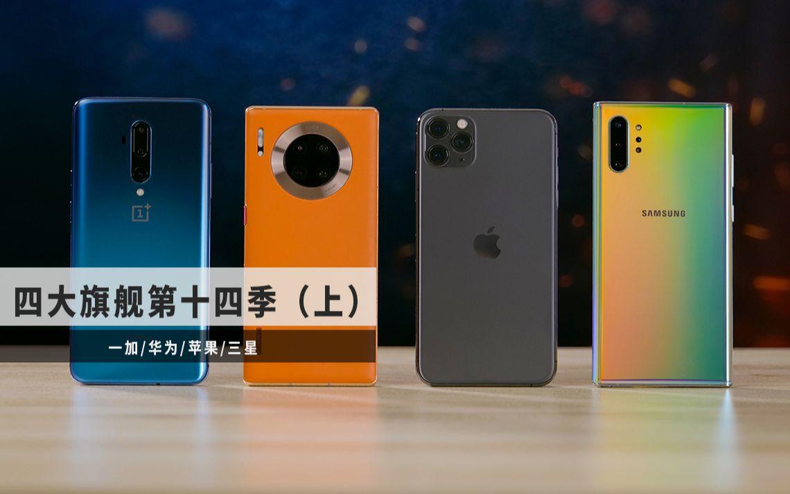 「科技美学」四大旗舰一加7T Pro | 华为Mate30 Pro | iPhone 11 Pro Max | 三星Note10+详细对比测评(第14季)上