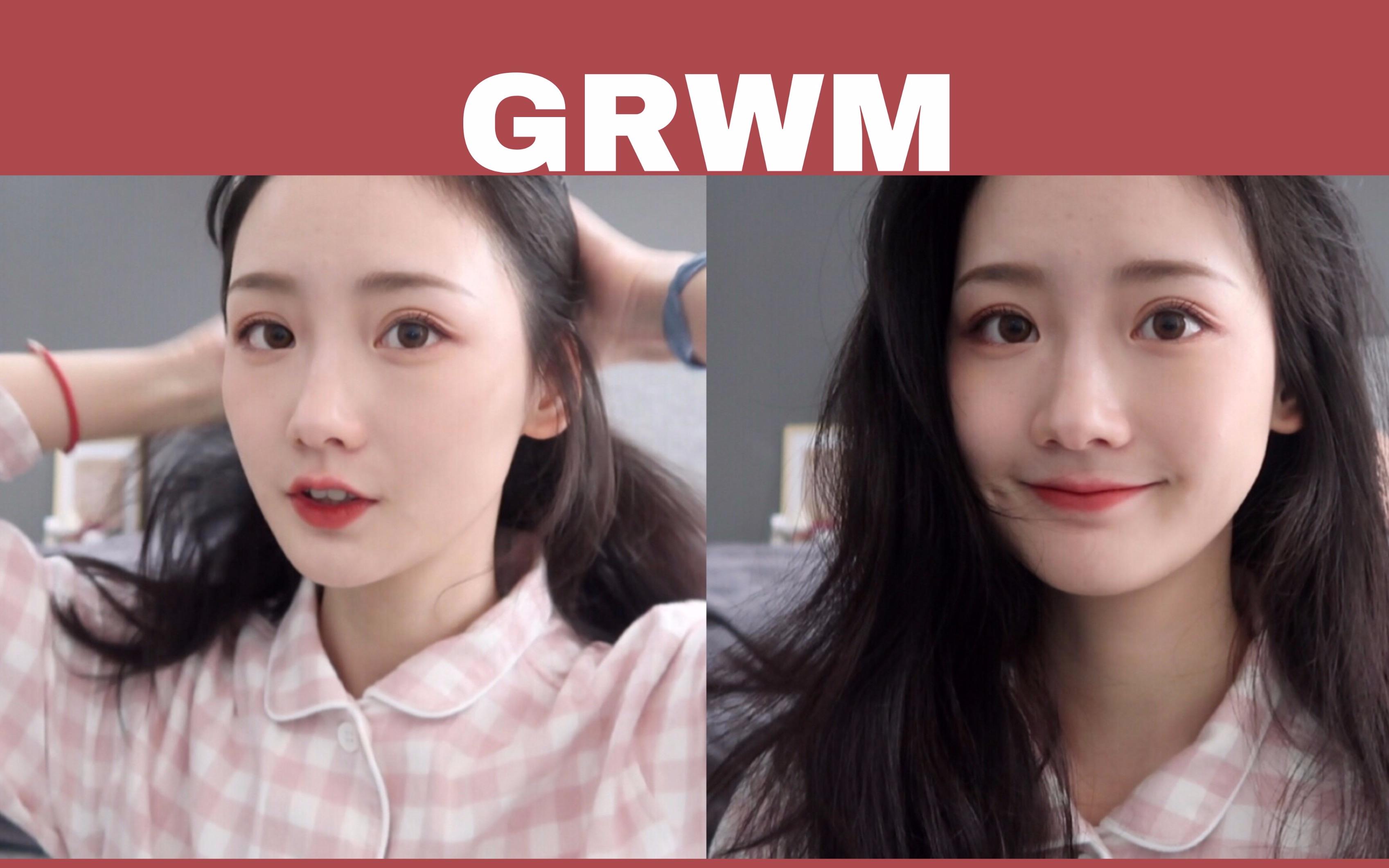 GRWM | 用新买的彩妆化日常妆容