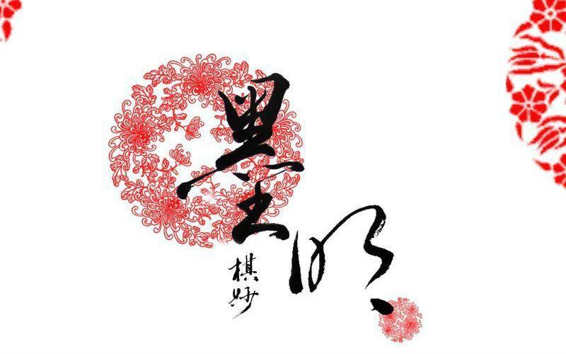 【河图】墨村四周年河图说话图片