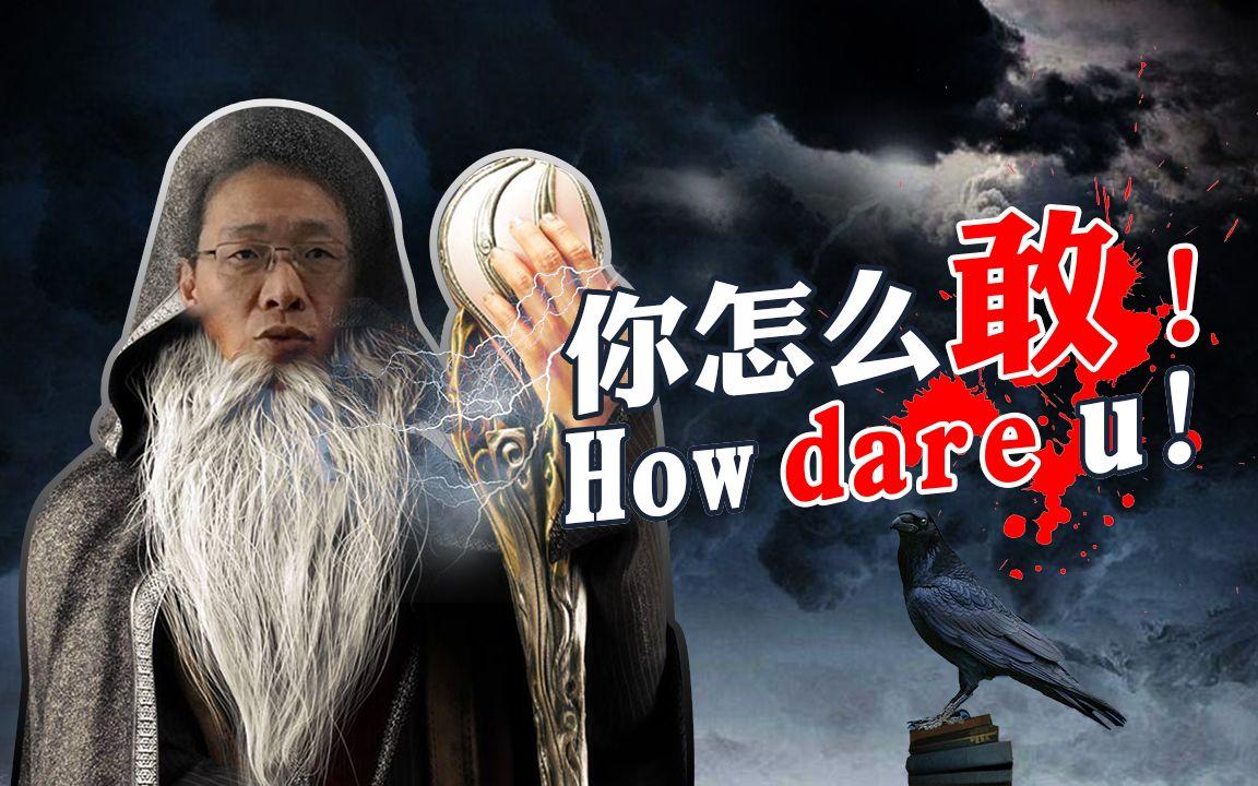 【政经启翟】中国真的离不开美国吗?我给大家讲个故事