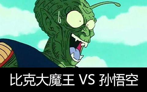 【六道杂谈】童年经典《龙珠》第10期:激战!比克大魔王篇