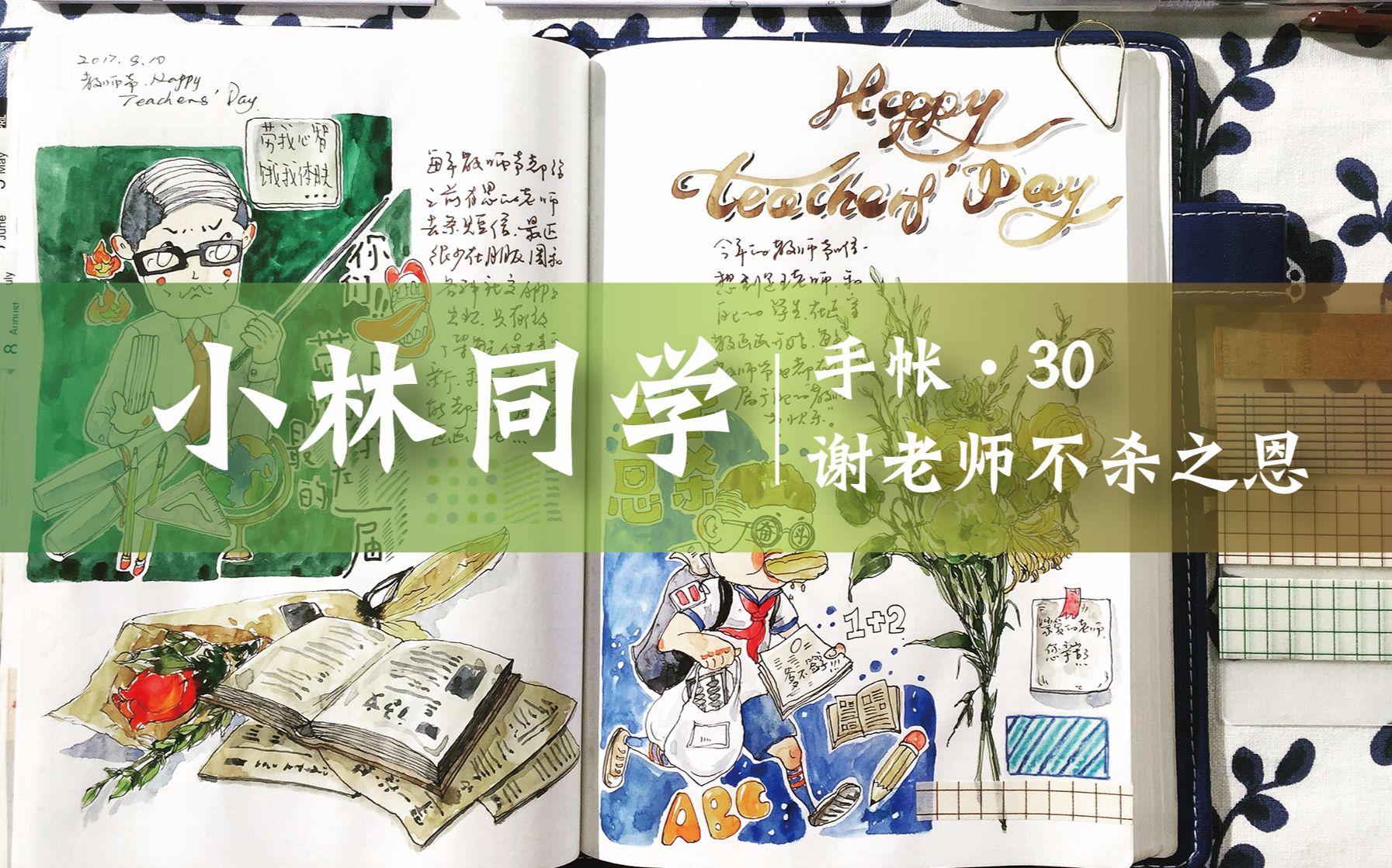 【小林手帐30】 谢老师不杀之恩——纯手绘手帐图片