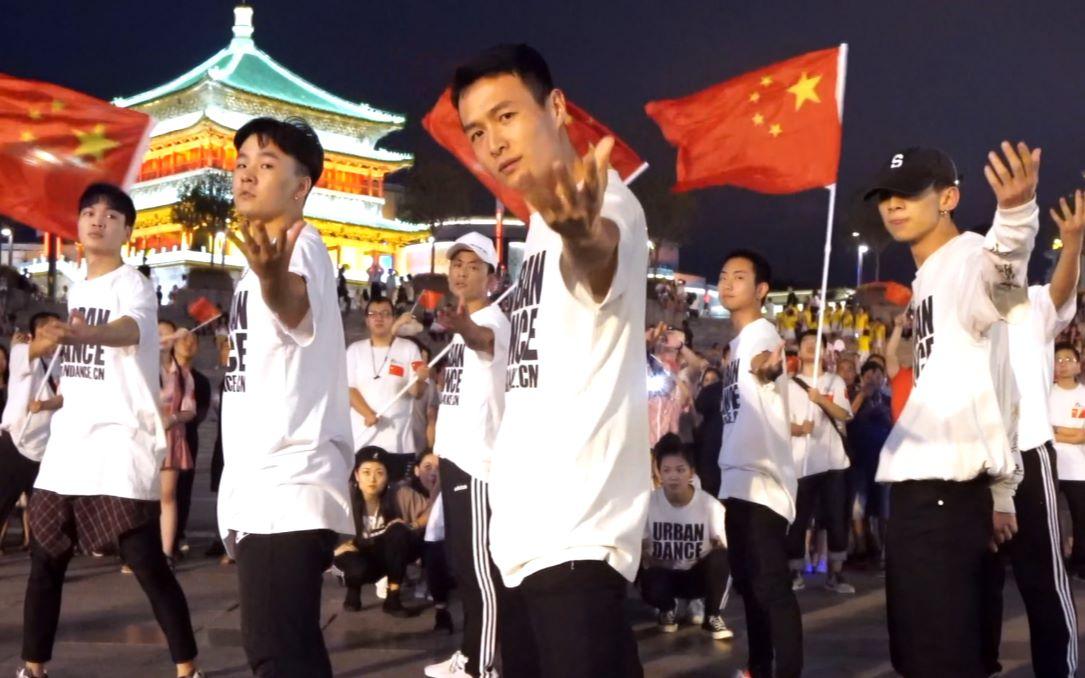 《我的中国心》URBAN DANCE 编舞完整版 都市编舞工作室