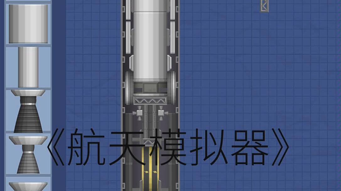 航天模拟器图片