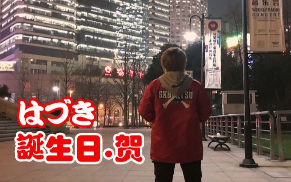 【WOTA艺】hazuki诞生日.贺【技连】