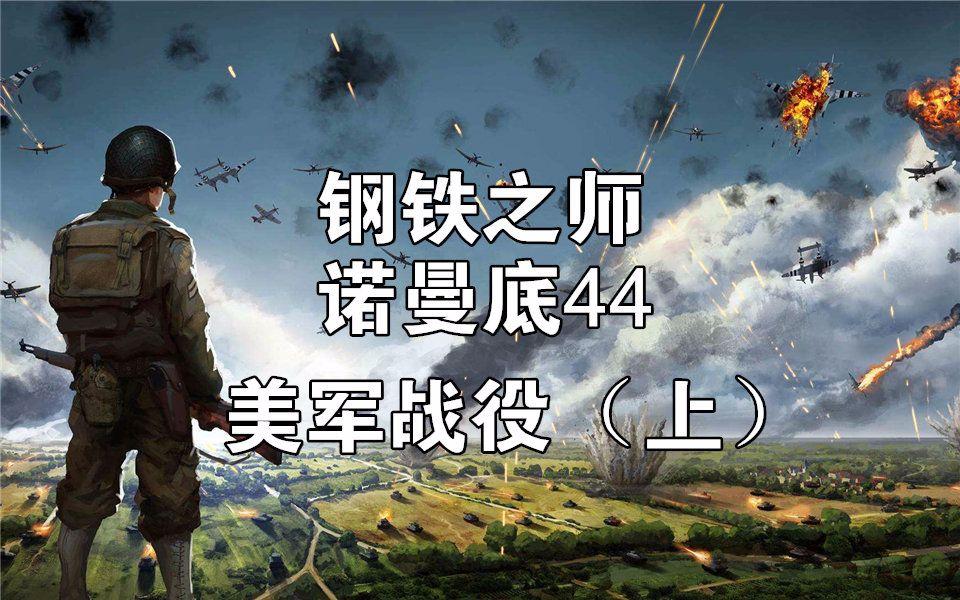 《钢铁之师:诺曼底44》美军战役(上)