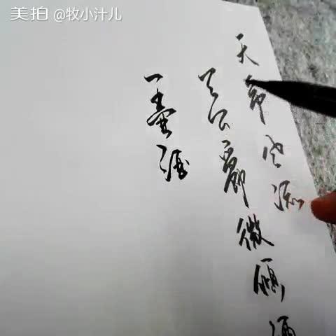 牧小汁儿手抄《天命风流》——绯村柯北 墨明棋妙图片