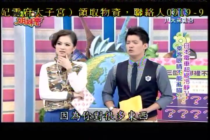 WTO姐妹会Sister Show20140110  中日韩三国大乱斗!?