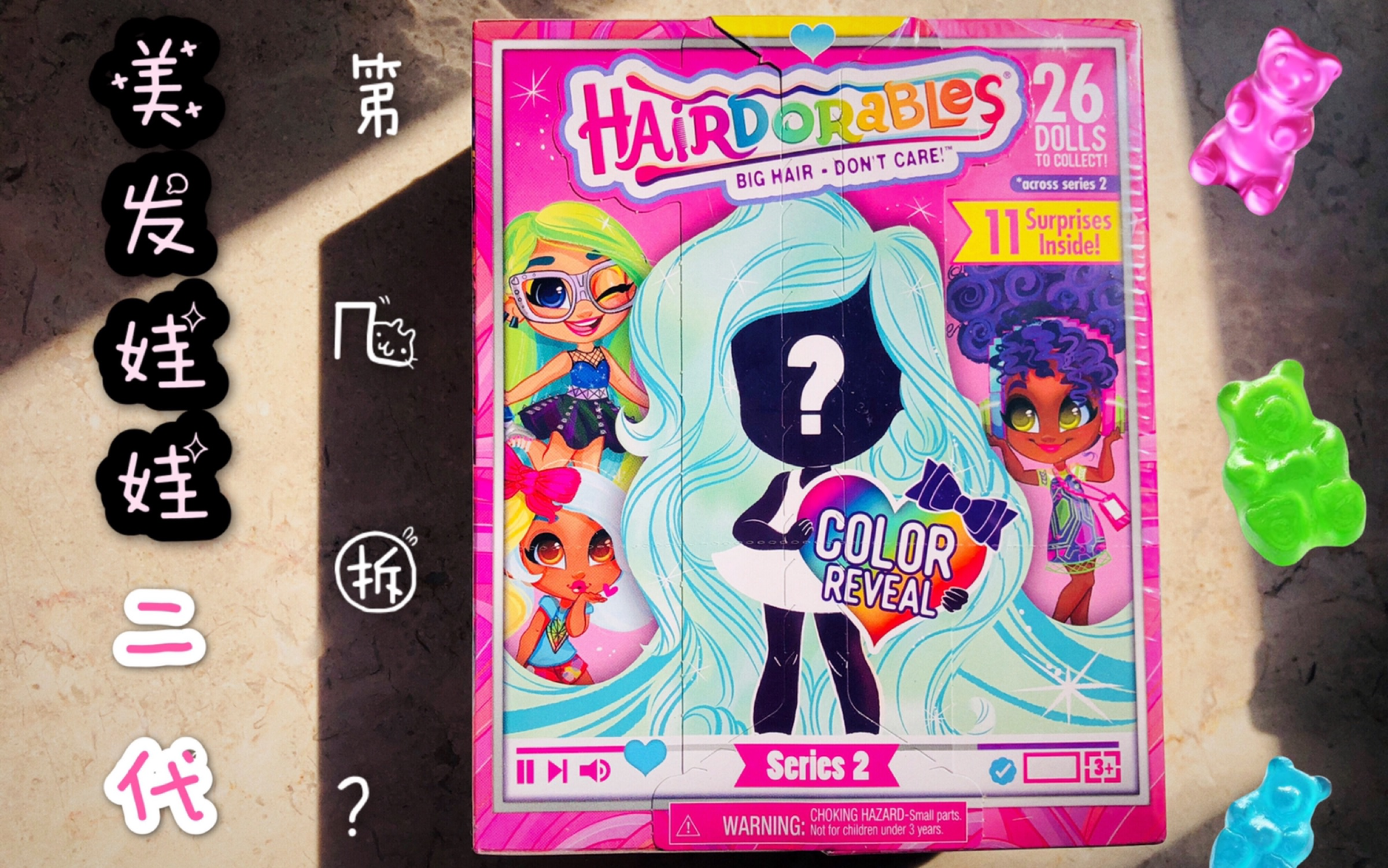 hairdorables 美发娃娃二代 也不知道是第几拆了.图片