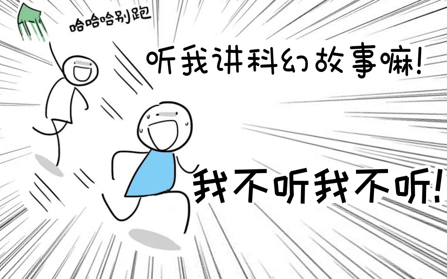 """【专题】火柴人为何圈粉上亿?""""胡说八道""""的科幻故事"""