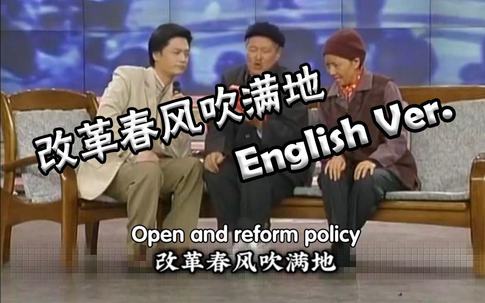 英文版《改革春风吹满地》!!Chinese people so 牛逼!