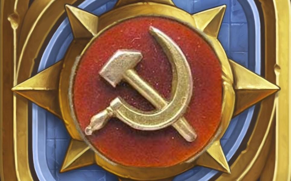苏  联  传  说『炉石传说卡牌DIY』