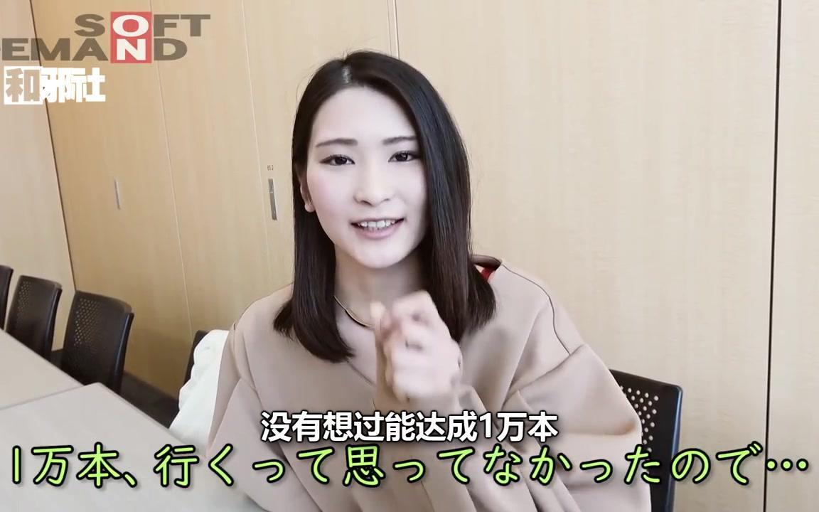 【和邪社】本庄铃万张预告成功告知视频