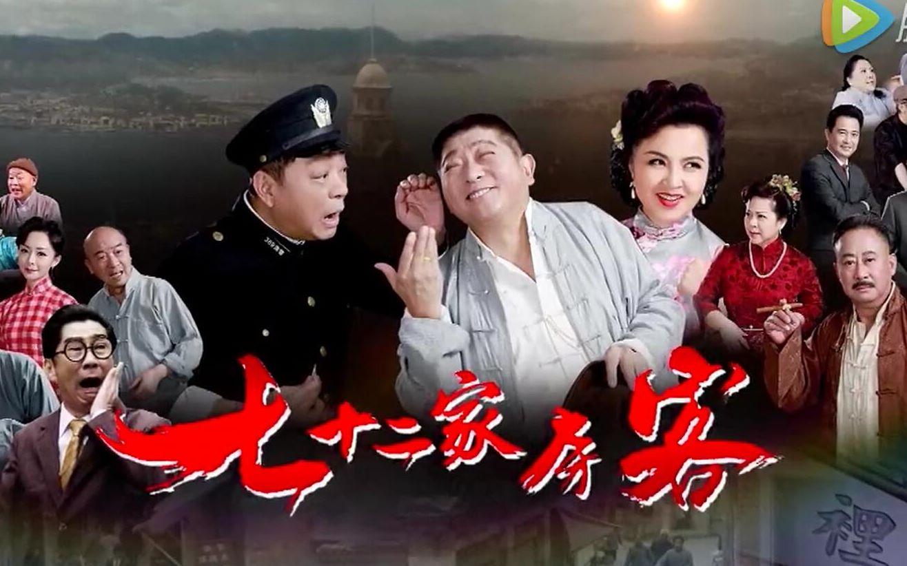 【滑稽戏】[预告]全上海喜剧演员都在!集结《七十二家房客》