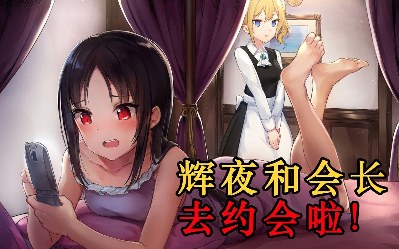 辉夜大小姐想让我告白OVA番外2!会长和辉夜成功去约会?动画TV删减内容