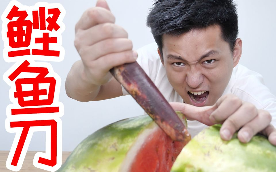 用一个晚上把世界最坚硬的食物做成一把刀!能切西瓜吗?