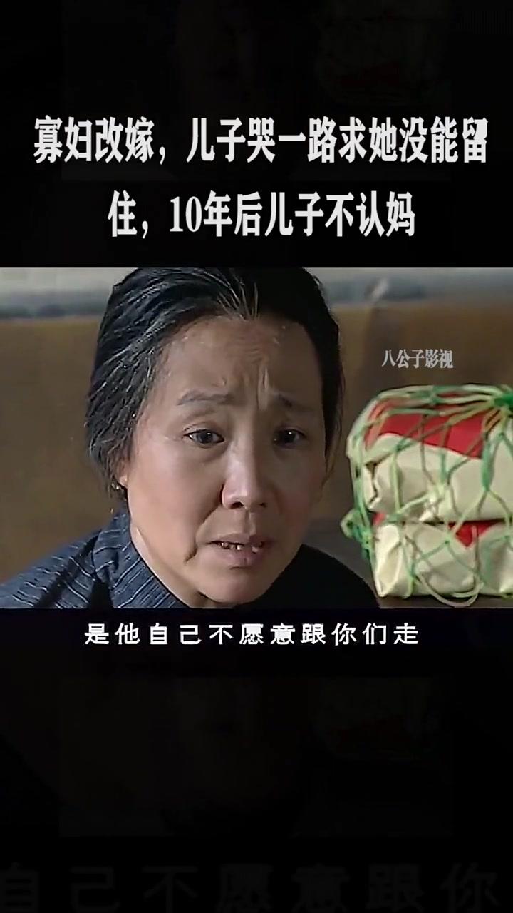 寡妇改嫁,儿子哭一路求她没能留住,10年后儿子不认妈