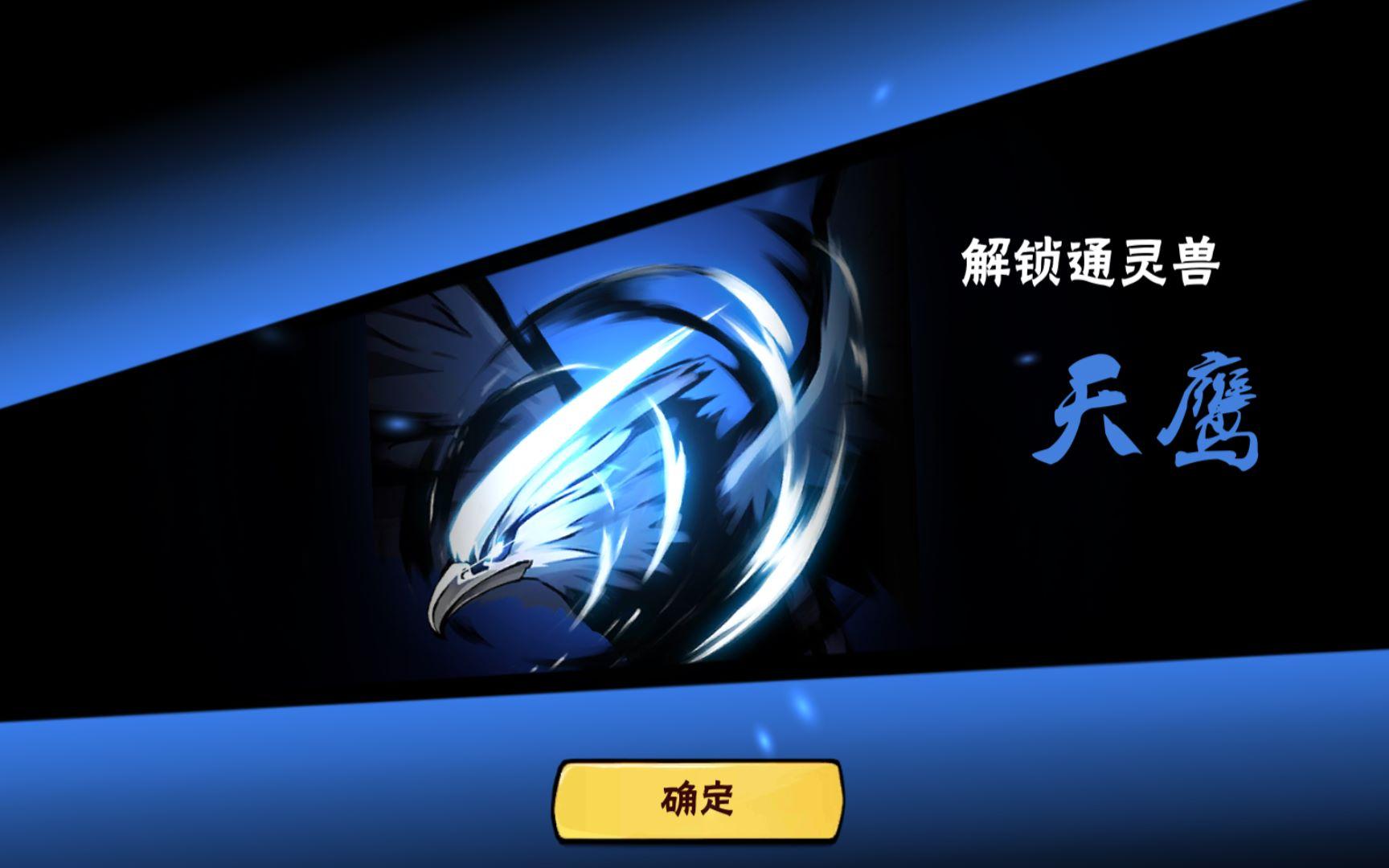 【忍者必须死3】通灵兽天鹰跟雷龙的攻击方式是怎样的?