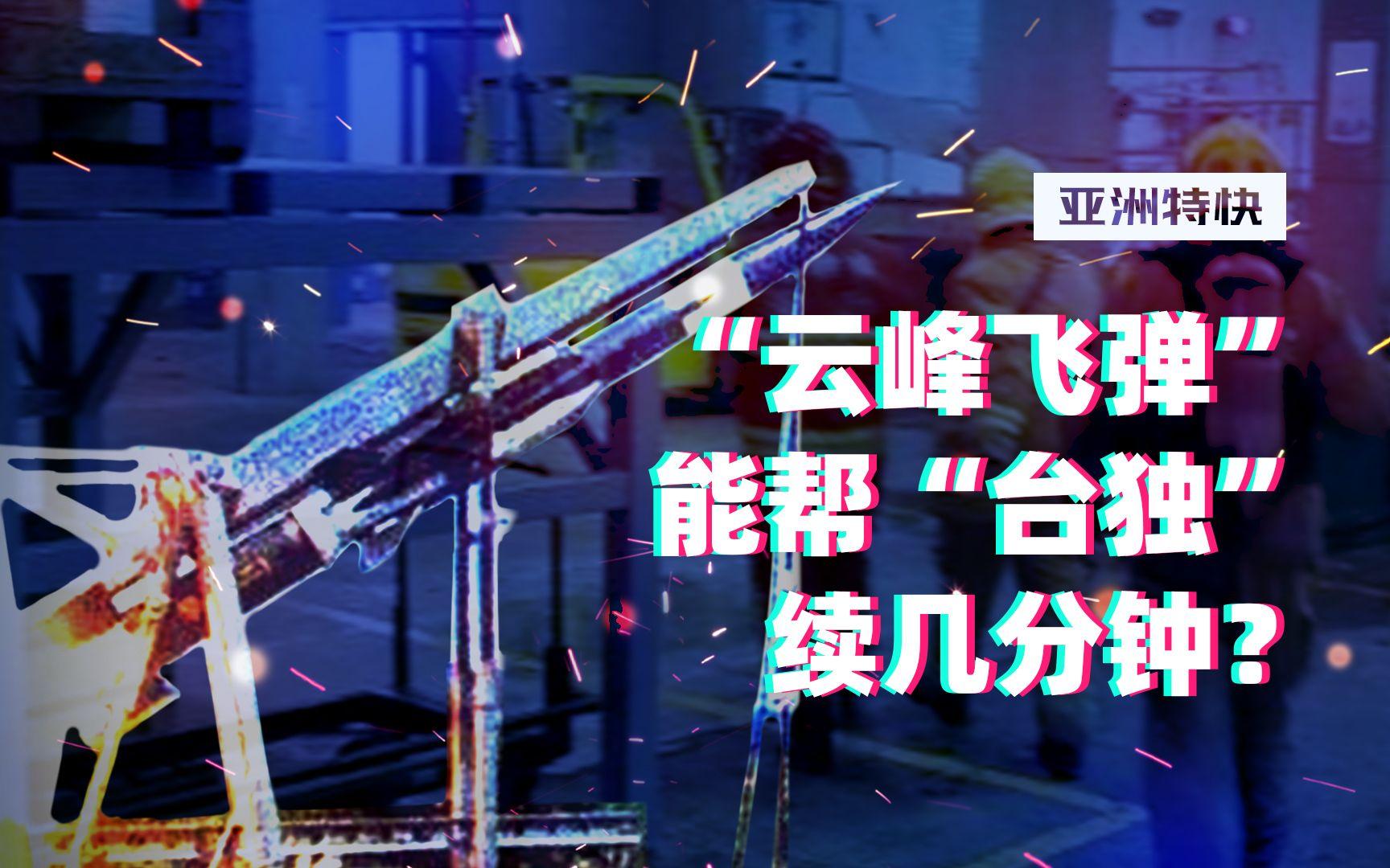 """亚洲特快:""""云峰飞弹""""能帮""""台独""""续几分钟?"""