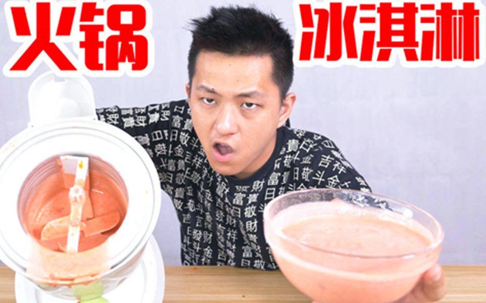 直接把火锅底料做成冰淇淋口感会如何!冰镇辣椒伤喉咙