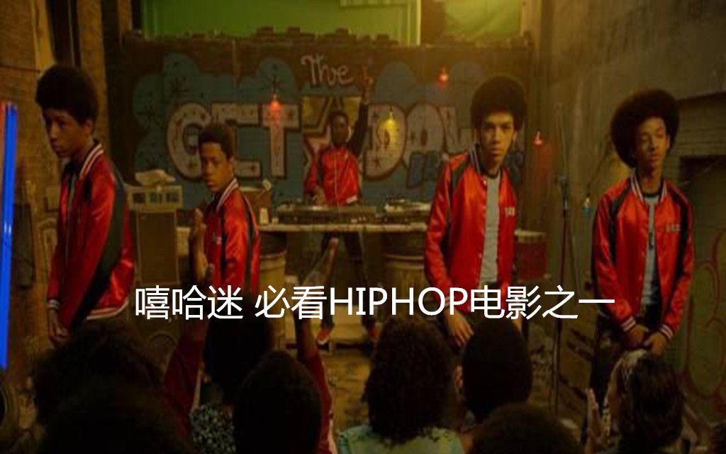 什么电影做爱多点_【hiphop电影推荐】嘻哈迷必看hiphop电影之一
