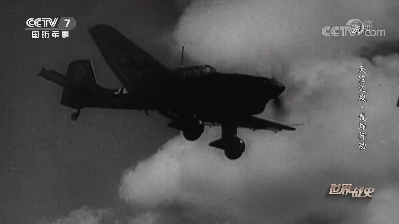 天空之战轰炸行动